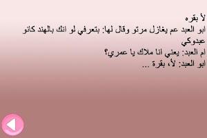 Screenshot of 25 نكت العربية