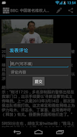 Screenshot of 墙外楼