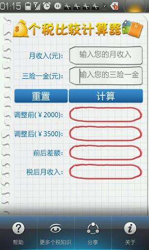 个税比较计算器(起征点3500元)比较个税改革前后变化