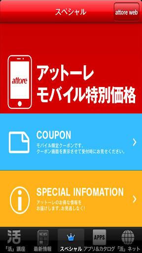 玩生活App|S x attore『活』免費|APP試玩
