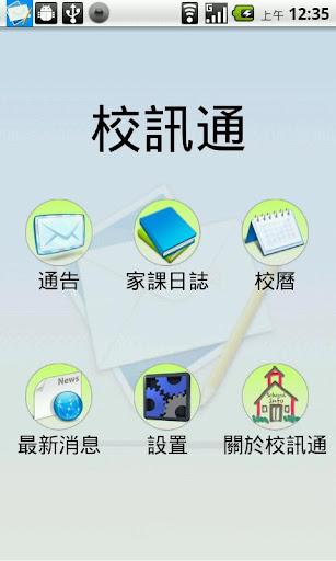 【免費教育App】校訊通-APP點子