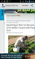 Screenshot of Greece RSS News