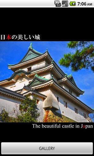 日本の美しい城