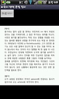 Screenshot of 수능외국어 문법정리