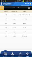 Screenshot of جامعة سلمان - خدمات الطالب
