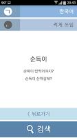 Screenshot of 강아지 추천 이름