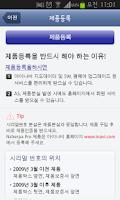 Screenshot of 아이나비 홈
