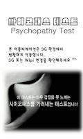 Screenshot of 싸이코패스 테스트 (Full)