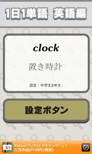 1日1単語 中学生英語編