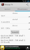 Screenshot of Ohozaa Thai TV HD