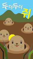Screenshot of 두더두더쥐