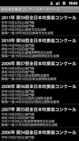Screenshot of 全日本吹奏楽コンクールデータベース for android