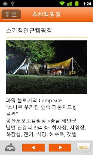 【免費旅遊App】바끄로캠핑-APP點子