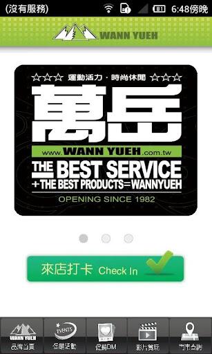 【免費健康App】萬岳-APP點子