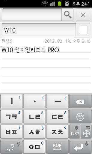 """W10天地鍵盤Pro""""試用"""