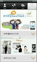 Screenshot of 슈어톡(SureTalk) - 학부모 안심 출결 서비스