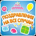 App Коллекция поздравлений с днем apk for kindle fire
