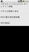 Screenshot of パチスロ ゾーン攻略