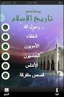 Screenshot of مختصر التاريخ الاسلامي