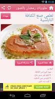 Screenshot of حلويات رمضان الباردة