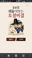 Screenshot of 운세친구 - 2015년 신년운세, 토정비결