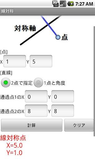 【座標計算】線対称