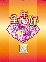 Screenshot of 全年好日曆