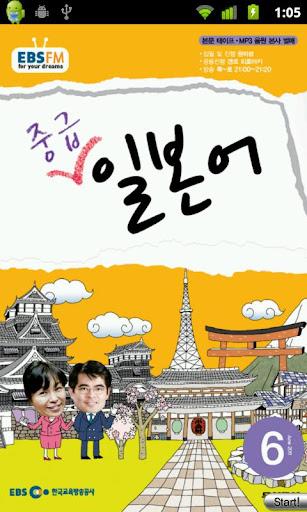 EBS FM 중급일본어 2011.6월호