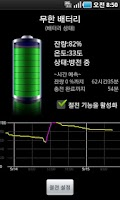 Screenshot of Infinite Battery(Trial)