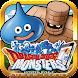 ドラゴンクエストモンスターズ スーパーライト - Androidアプリ