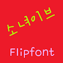 GFGirleve Korean FlipFont icon