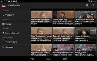 Screenshot of UkrLife.TV