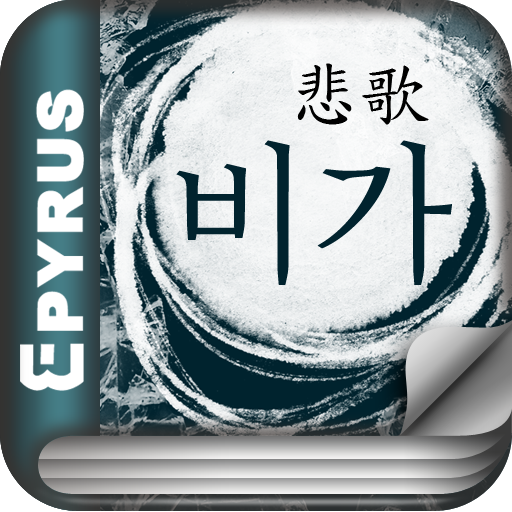 [로맨스]비가-에피루스 베스트로맨스작가선 대표작 書籍 App LOGO-APP試玩