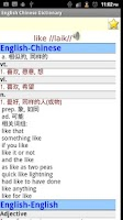 Screenshot of English Chinese Dictionary