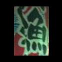 街角フィッシング icon
