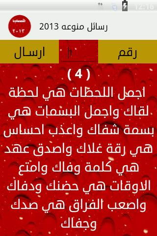 رسائل-حب-2014-1435 for android screenshot