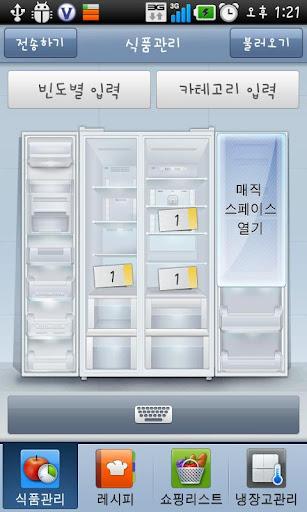 2011년 LG 스마트 냉장고 양문형