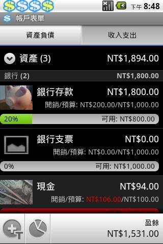 玩財經App|FinanTrak (記帳軟體-免費版)免費|APP試玩