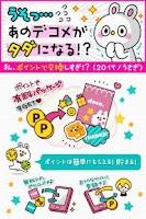 Screenshot of デコマーケット★くまモン無料デコメ絵文字&スタンプデコ画像
