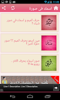 Screenshot of صور اسماء مزخرفة