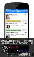 Screenshot of ひまチャット-友達出会えるLinear掲示板-
