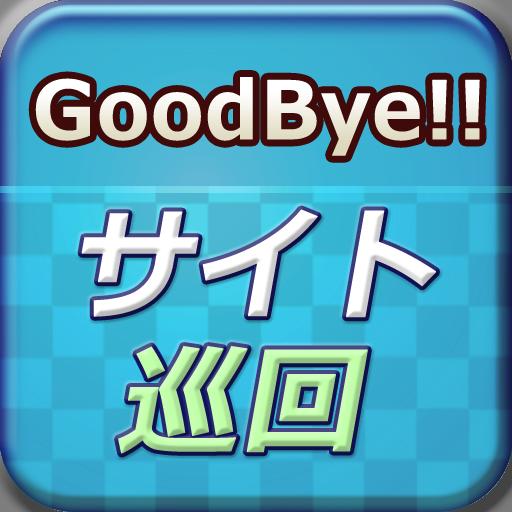 さよなら!サイト巡回 LOGO-APP點子
