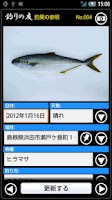 Screenshot of 釣りの友