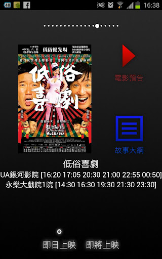 Macau Movie 澳門戲院即日上映
