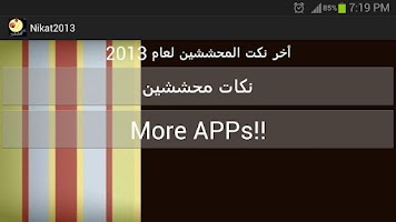 Screenshot of نكات محششين 2013