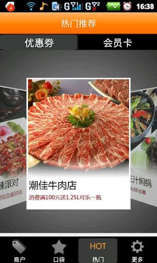 优惠行·深圳