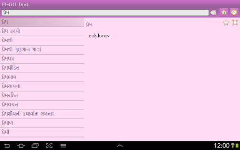 Finnish Gujarati dictionary + - screenshot