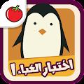 Game اختبار الغباء: الجزء الأول APK for Kindle