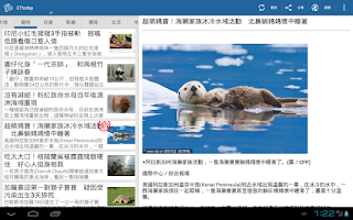 Screenshot of Easy讀新聞