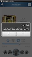 Screenshot of اهازيج ورنات نادي الاتحاد